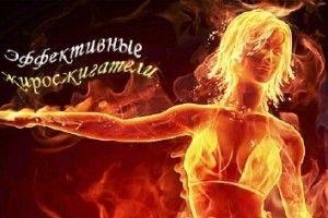 Жироспалювачі для жінок